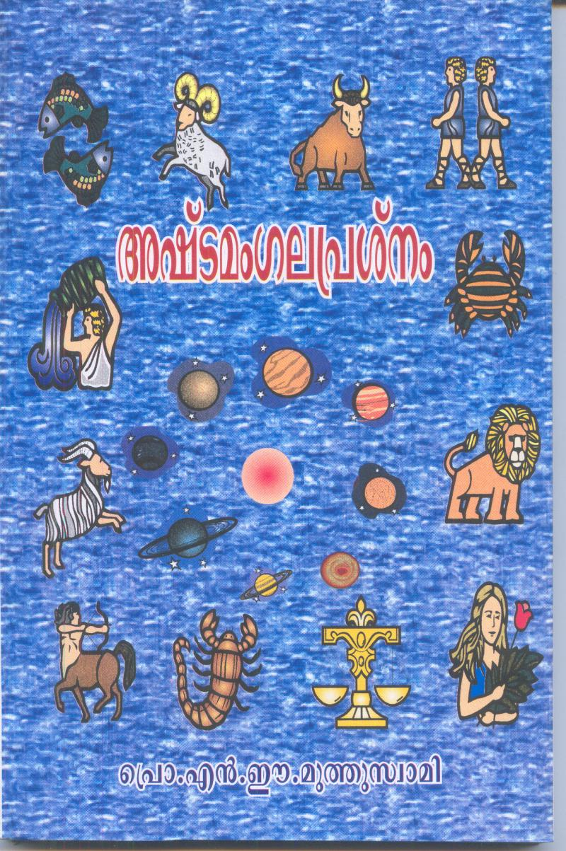 CBH PUBLICATIONS - ASTROLOGY BOOKS IN MALAYALAM A COMPLETE SET OF