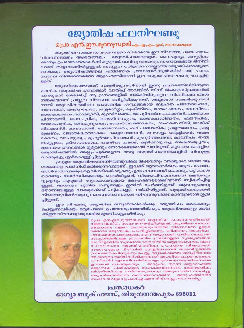 old malayalam astrology books