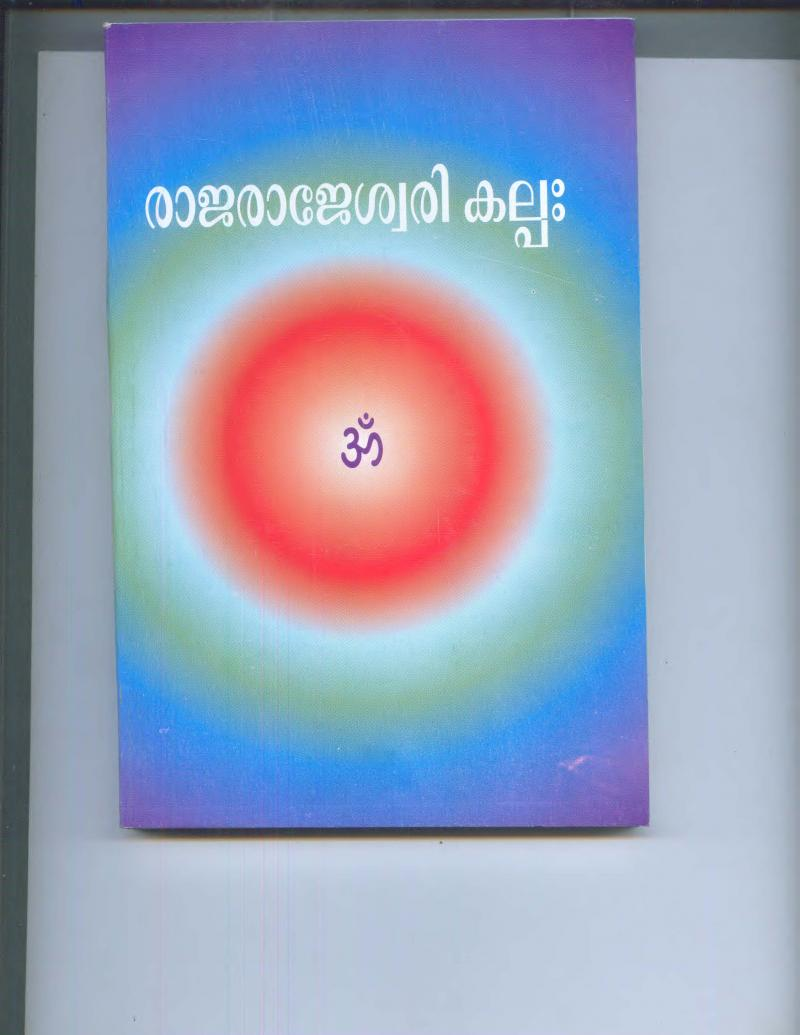 CBH PUBLICATIONS - ASTROLOGY BOOKS IN MALAYALAM A COMPLETE